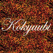 Kokyuubi
